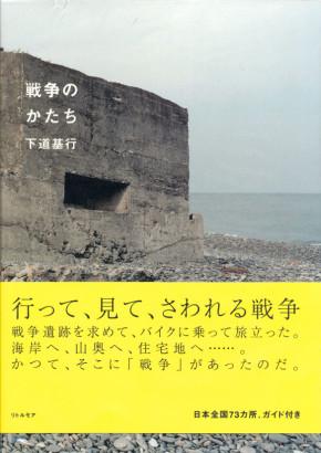 Bunkers,  Motoyuki Shitamichi